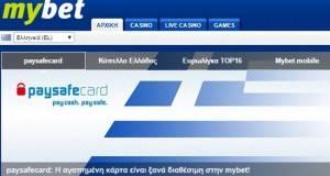 Mybet-epestepse-Paysafe-card-03-02-2016