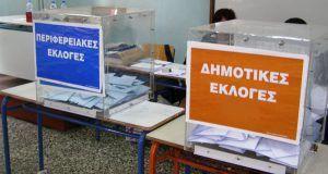 στοιχημα περιφερειακες δημοτικες εκλογες