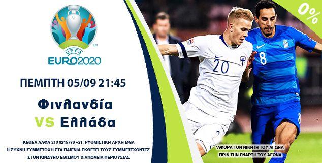 στοιχημα προκριματικα Euro 2020 Championsbet φινλανδια ελλαδα
