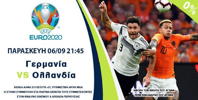 στοιχημα προκριματικα Euro 2020 Championsbet γερμανια ολλανδια