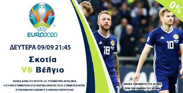 στοιχημα προκριματικα Euro 2020 Championsbet σκωτια βελγιο