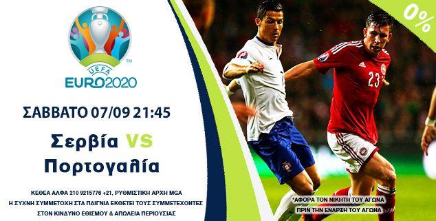 στοιχημα προκριματικα Euro 2020 Championsbet σερβια πορτογαλια
