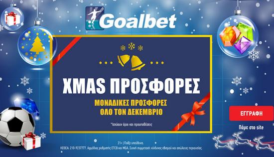 Goalbet Χριστουγεννιάτικες XMas προσφορές αθλητικό στοίχημα online casino