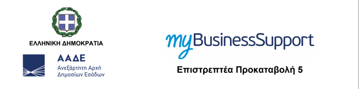My Business Support ΑΑΔΕ