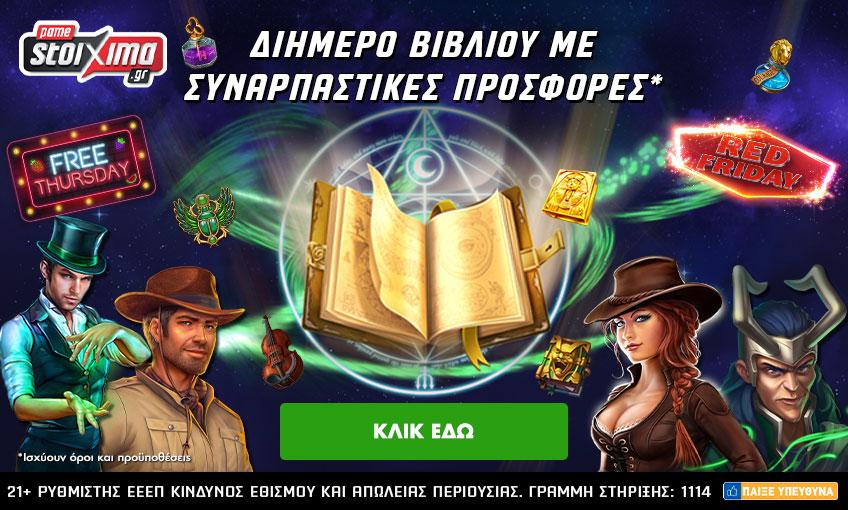 pamestoixima.gr casino διήμερο βιβλίου book slots win