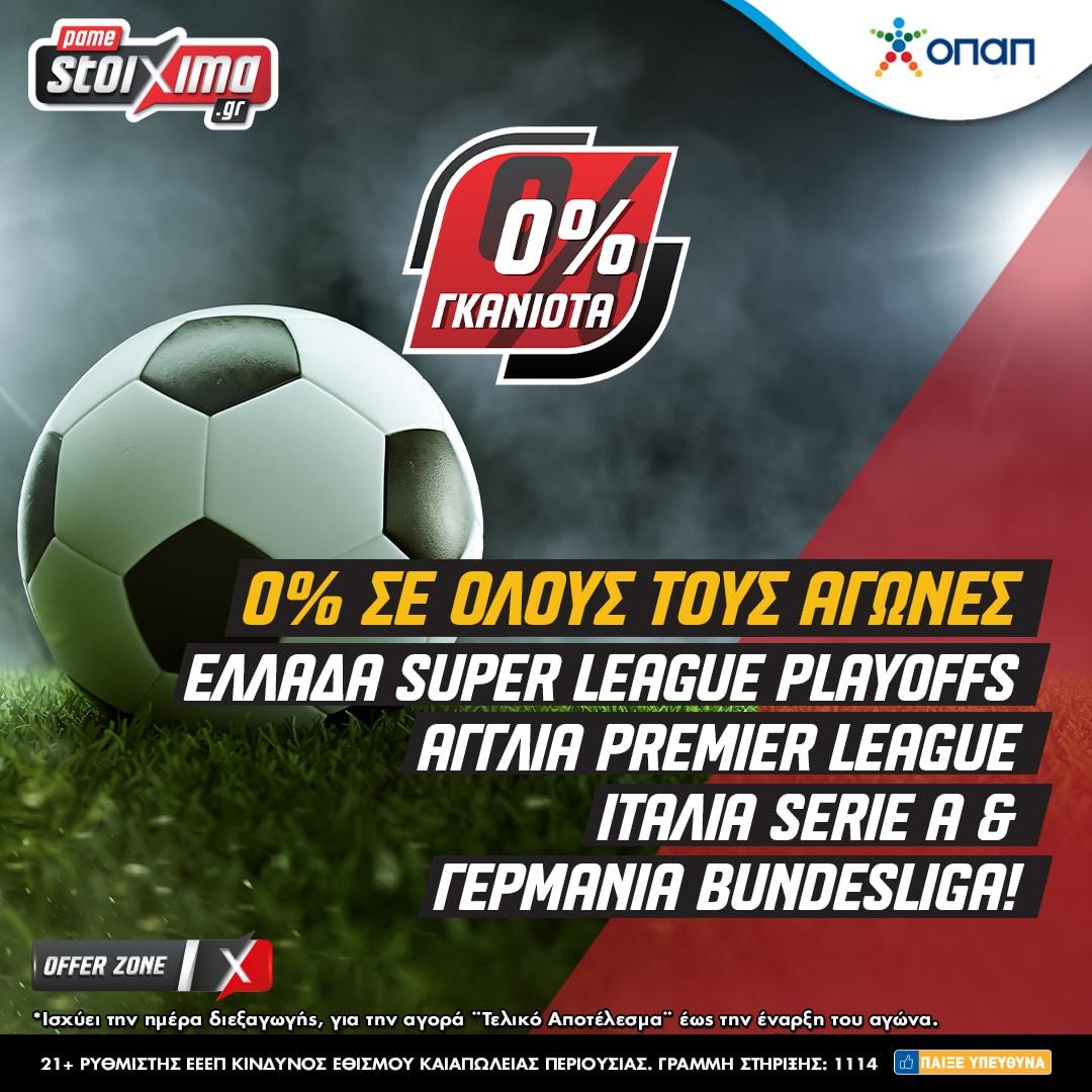 pamestoixima.gr Πάμε Στοίχημα ΟΠΑΠ 0% γκανιότα σε όλα τα μεγάλα ευρωπαϊκά πρωταθλήματα ποδόσφαιρο