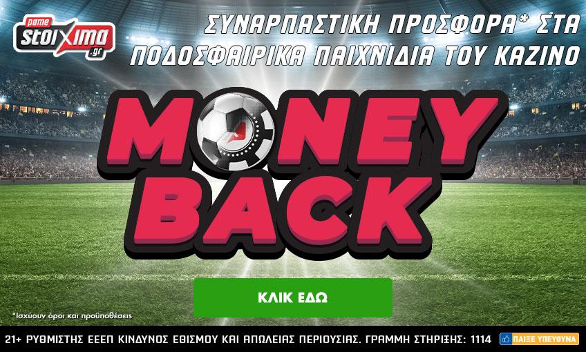 Money Back προσφορά pamestoixima.gr casino