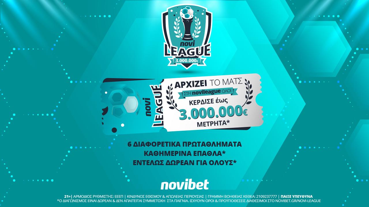 νέα Novileague 3.000.000 ευρώ Novibet διαγωνισμός