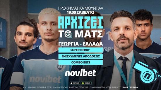 Γεωργία Ελλάδα προκριματικά Κατάρ 2022 Super Derby Novibet