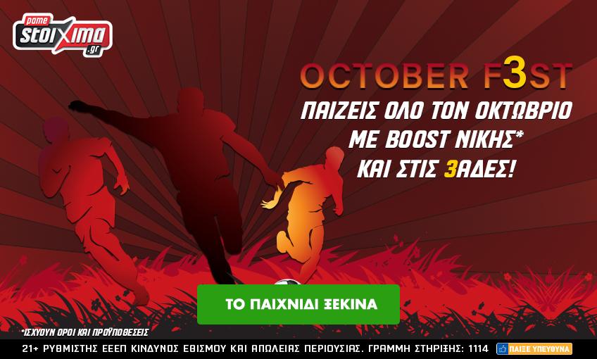 pamestoixima.gr online στοίχημα μηνιαία προσφορά sportsbook